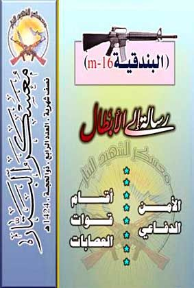 "The cover of Mu'Askar al-Battar, an online military magazine published the Saudi branch of al-Qaida. The magazine is based in parts on the ""Encyclopedia of Jihad."""