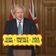 Das sagt Boris Johnson zur Corona-Lage in Großbritannien