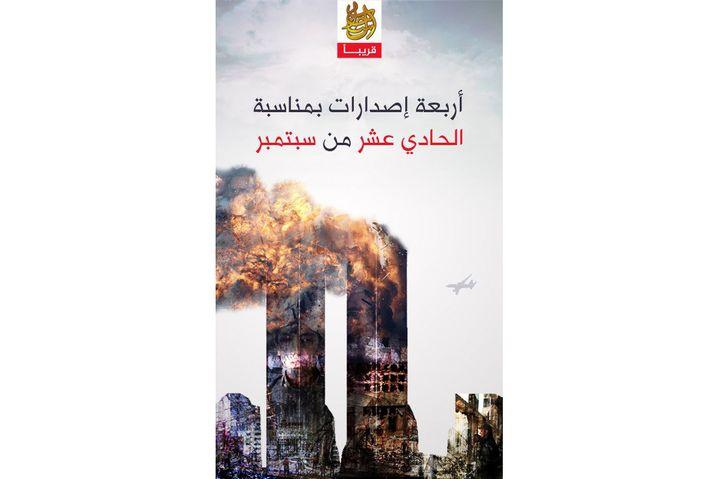 Propagandabild von al-Qaida