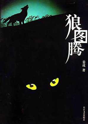 """Bestseller """"Wolfstotem"""": Chinesen als willenlose Lämmer"""