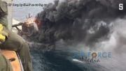 Supertanker brennt wieder