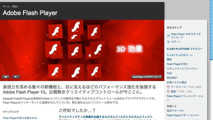 Flash: Ein Multimedia-Player beherrscht das Web