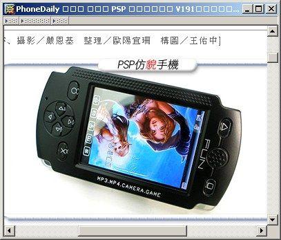 Screenshot Phonedaily.com: PSP mit Telefonfunktion