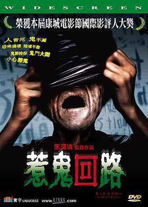 "Horror-Film ""Kaïro"" (Plakat): Vereinsamung im globalen Dorf"