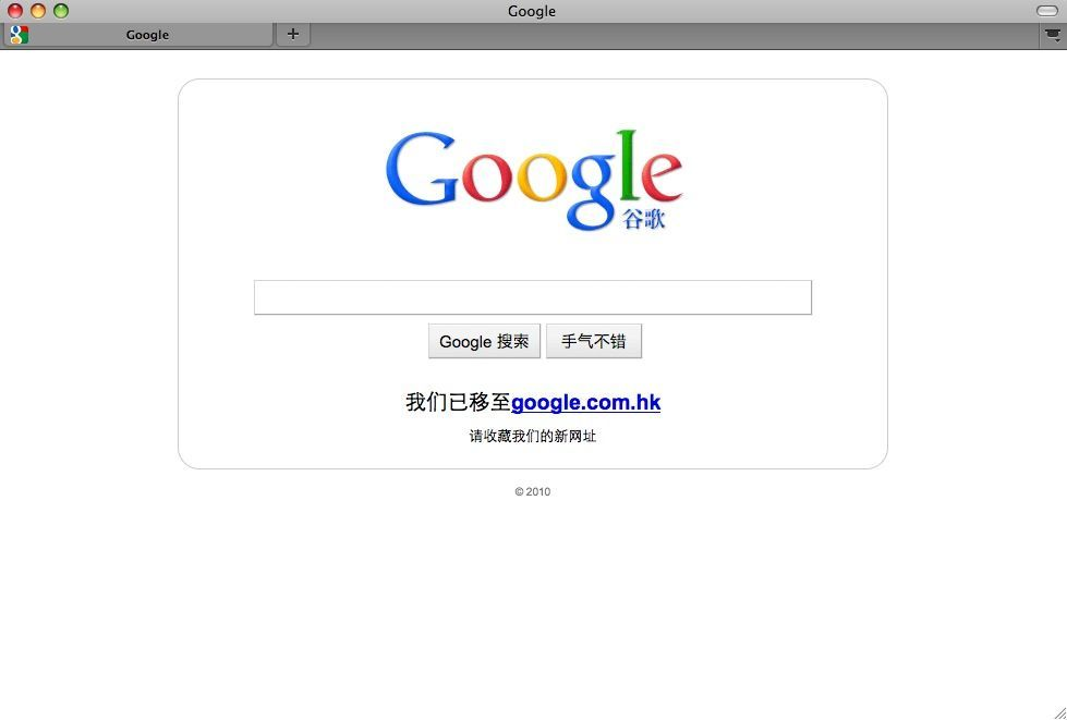 SCREENSHOT Google China / Alternativseite