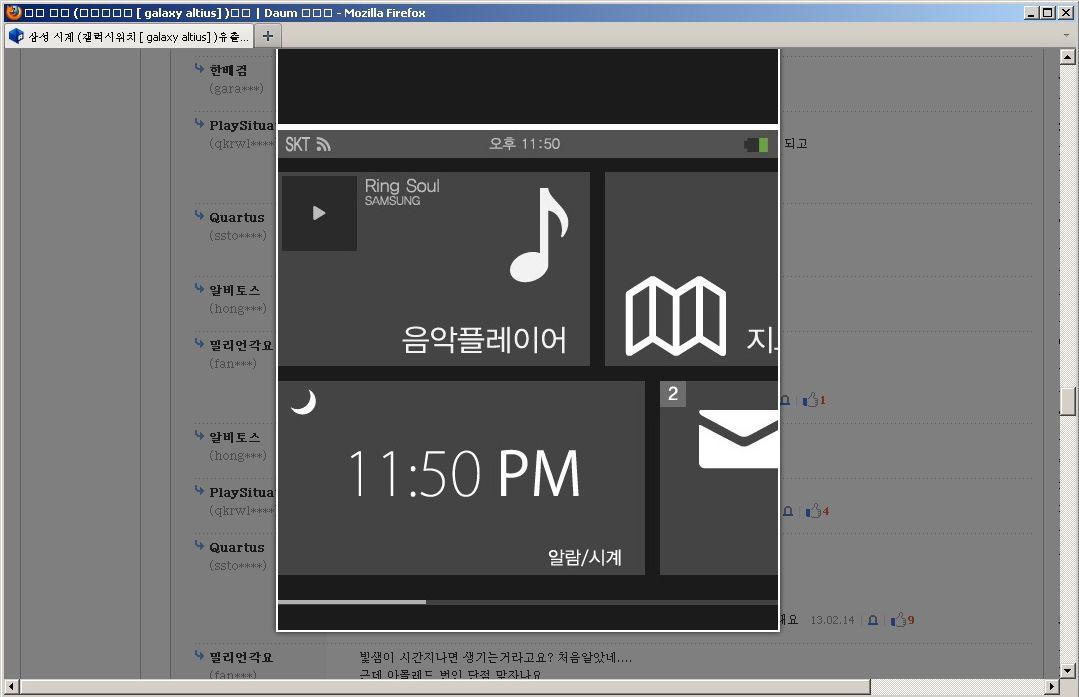 NUR ALS ZITAT Screenshot Angebliche Samsung Smartwatch