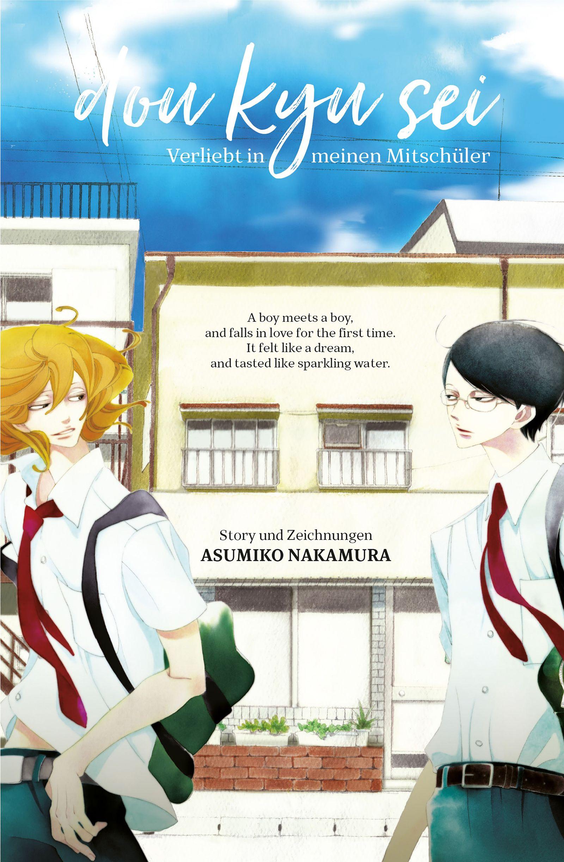 Comic/ Boys Love/ Asumiko Nakamura: Doukyusei COVER