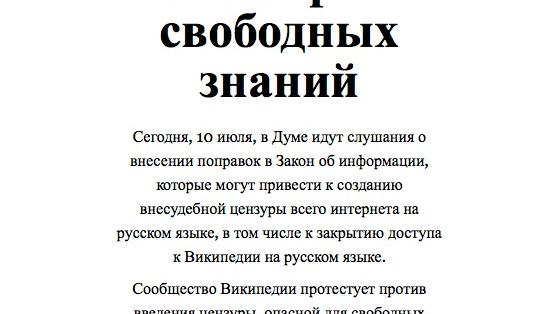 Wikipedia Russlands: Selbstzensur als Protest gegen drohendes Zensurgesetz