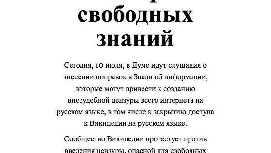 Russische Wikipedia: Blackout als Protest gegen Zensurgesetz