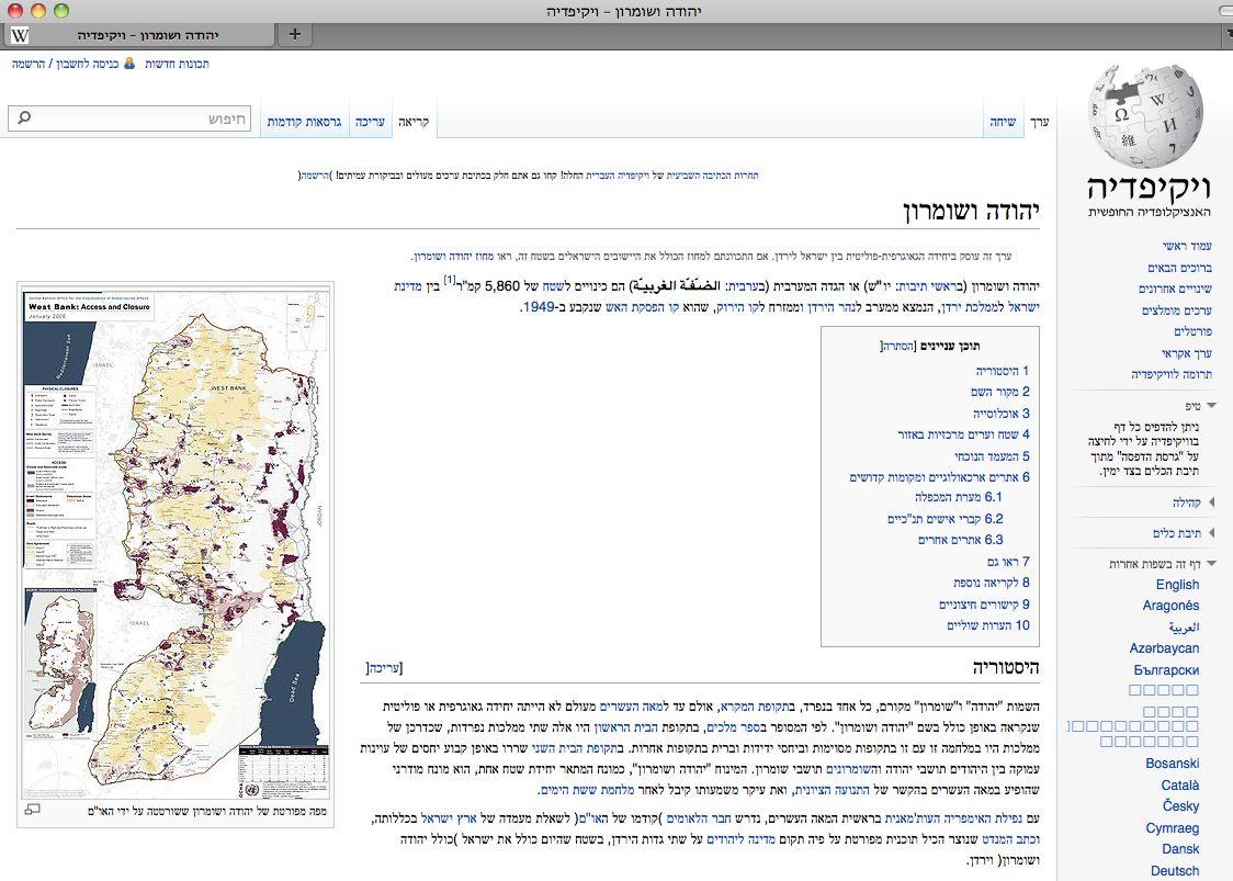 EINMALIGE VERWENDUNG SCREENSHOT NUR ALS ZITAT Wikipedia / Israelische Siedler