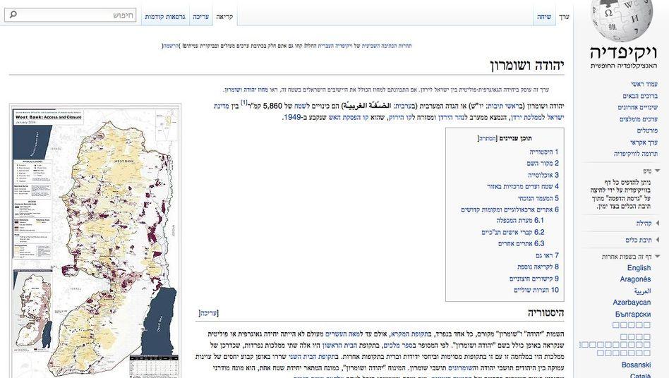 """Hebräische Wikipedia: Im Eintrag über das palästinensische Westjordanland heißt das Gebiet """"Juda ve Shomron"""", gemäß der biblischen Überlieferung der alttestamentarischen Königreiche """"Juda"""" und """"Samaria"""""""