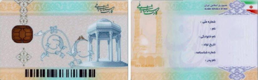 EINMALIGE VERWENDUNG Iran/ Intelligenter Personalausweis/ Smartcard
