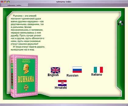 Ruhnama-Screenshot: Das Gedankengut des Potentaten ist auch im Web erhältlich