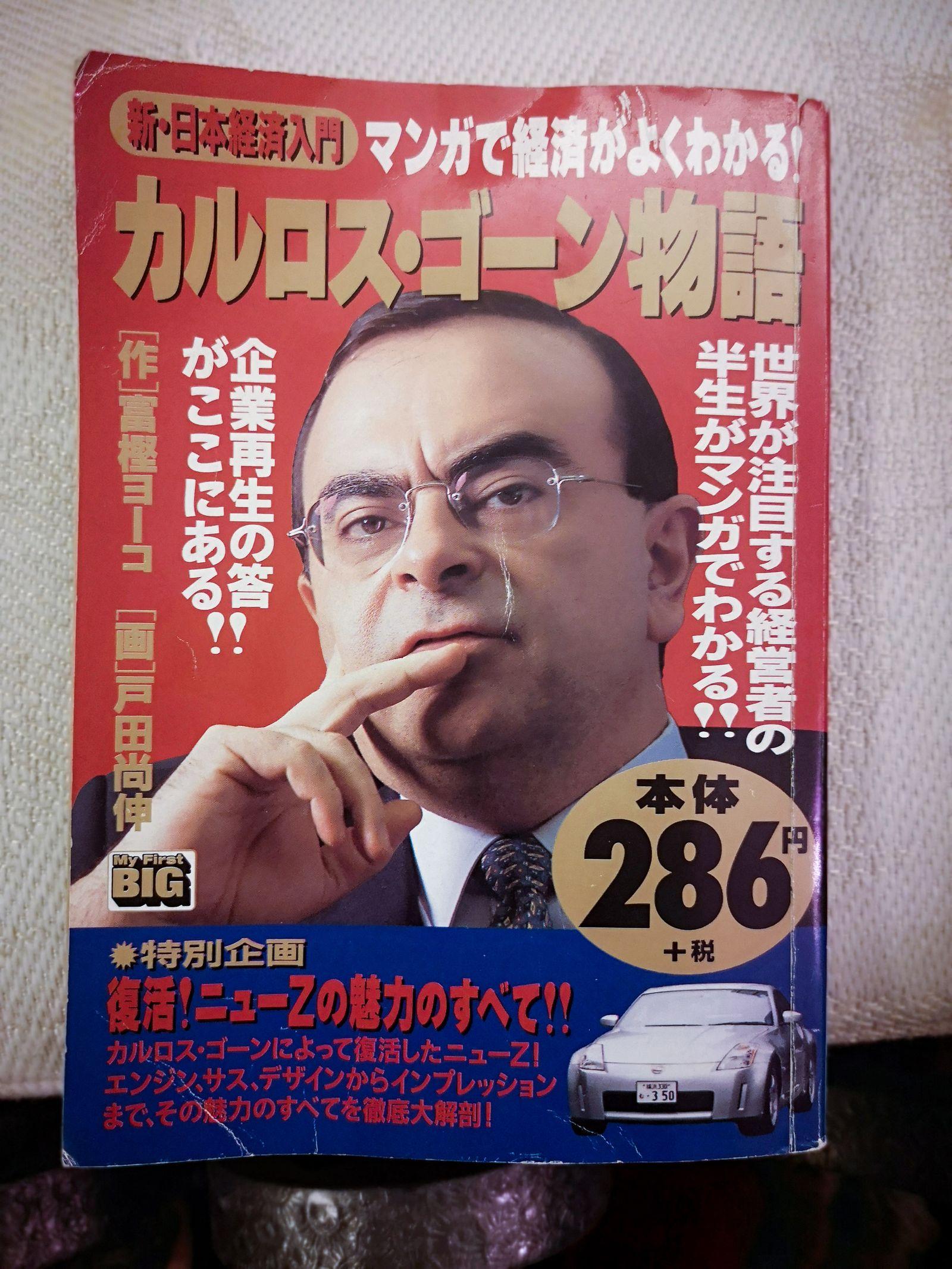 Manga Comics Book About Carlos Ghosn