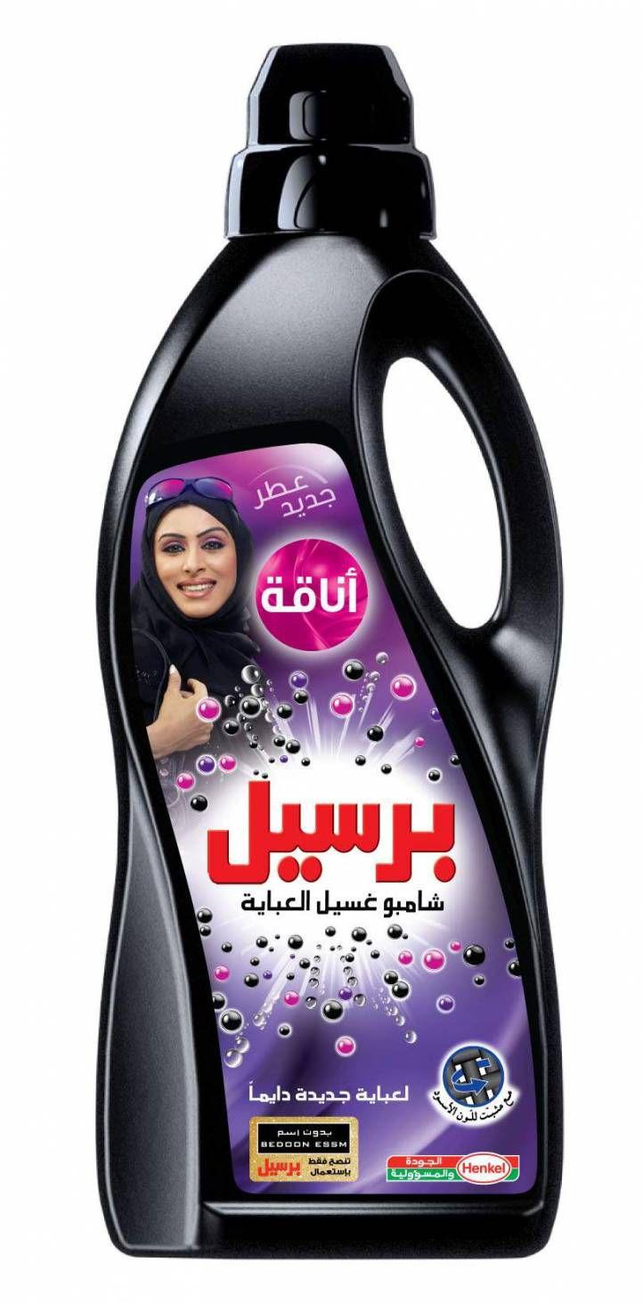 Henkel / Persil Abaya Shampoo Ägypten