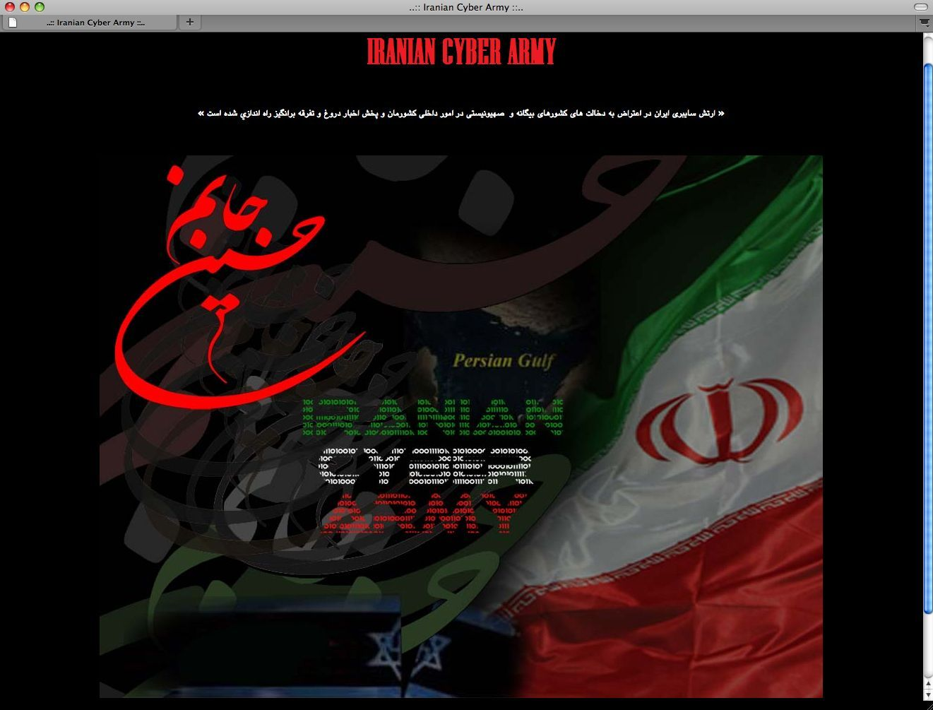 SCREENSHOT Iranian Cyber Army