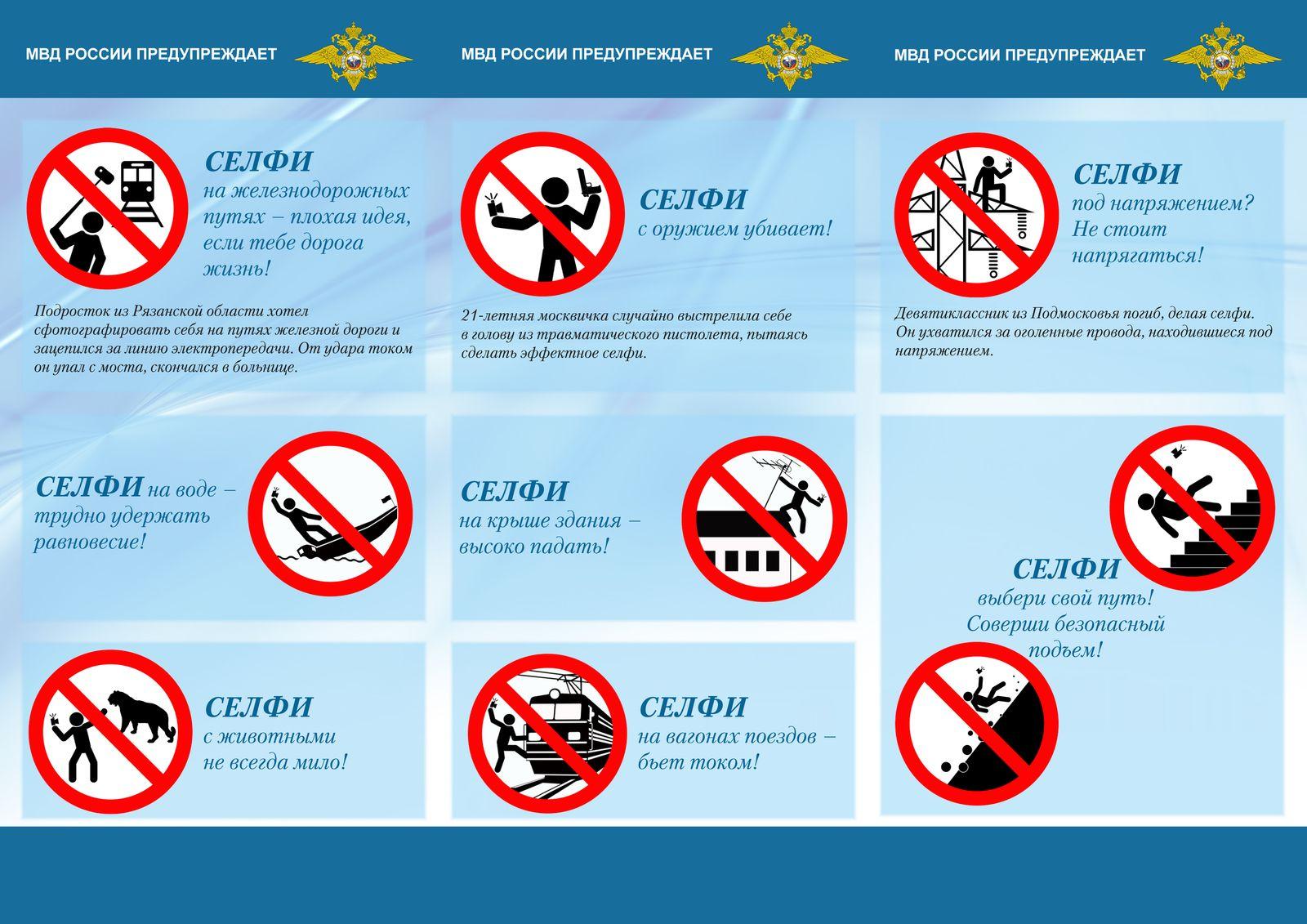 EINMALIGE VERWENDUNG Safe Selfies Russland
