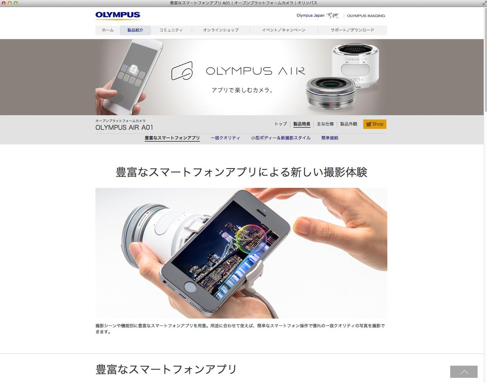 EINMALIGE VERWENDUNG NUR ALS ZITAT/ Screenshot/ Olympus Air