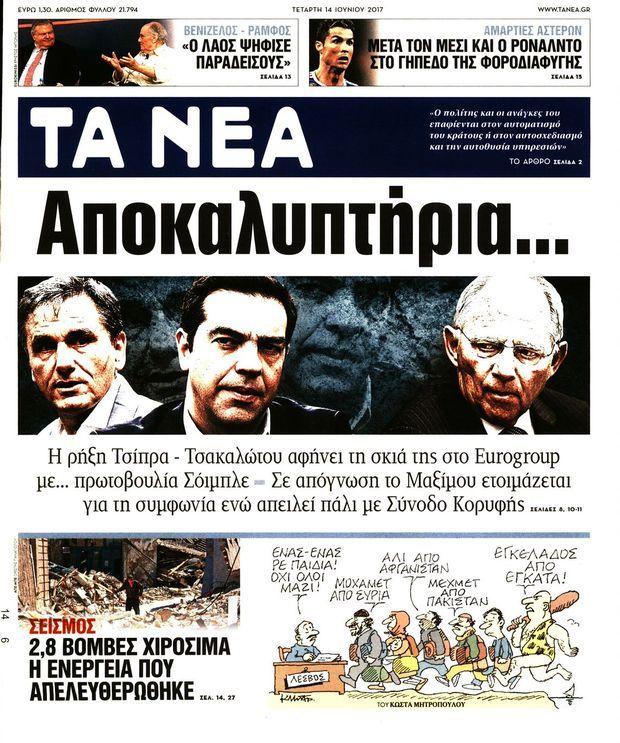 EINMALIGE VERWENDUNG Griechenland/Schäuble / Ta Nea