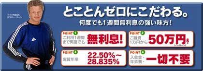 Kahn-Werbung für eine japanische Kreditgesellschaft
