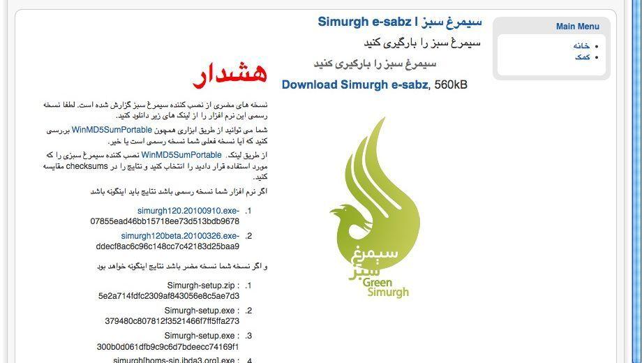 Simurgh-Website: der offizielle Vertriebskanal für das Anti-Zensur-Tool