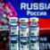 Russland nimmt die Abkürzung
