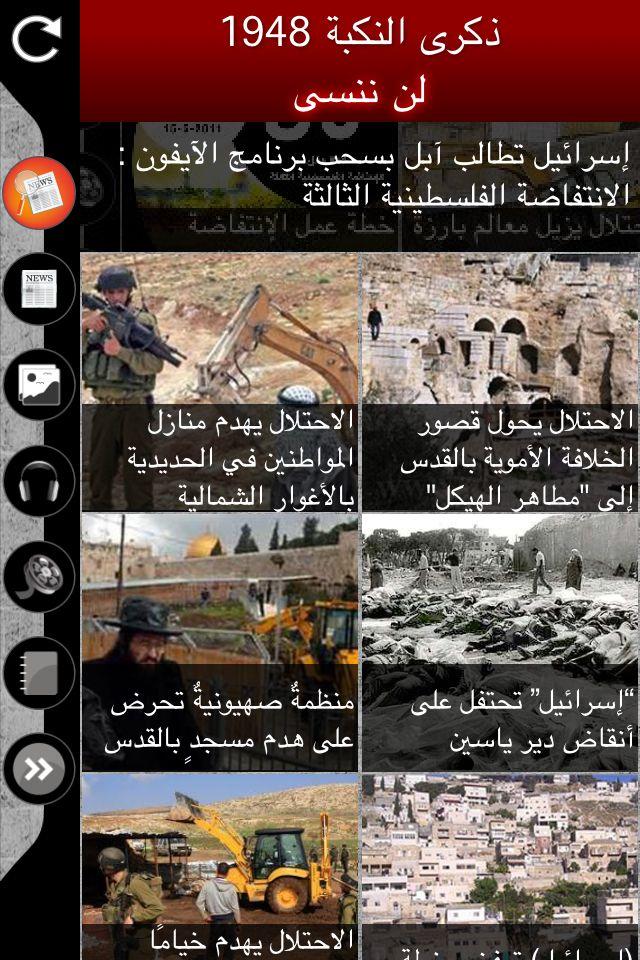 SCREENSHOT Third Intifada / App / NETZWELT