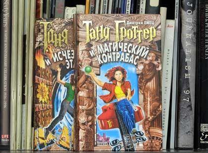 "Russischer Erfolgsroman: ""Tanya Grotter und der magische Kontrabass"""