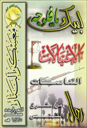 """Titelseite eines aktuellen Qaida-Magazins: """"Vorhaben"""" sollen eingeschickt werden"""