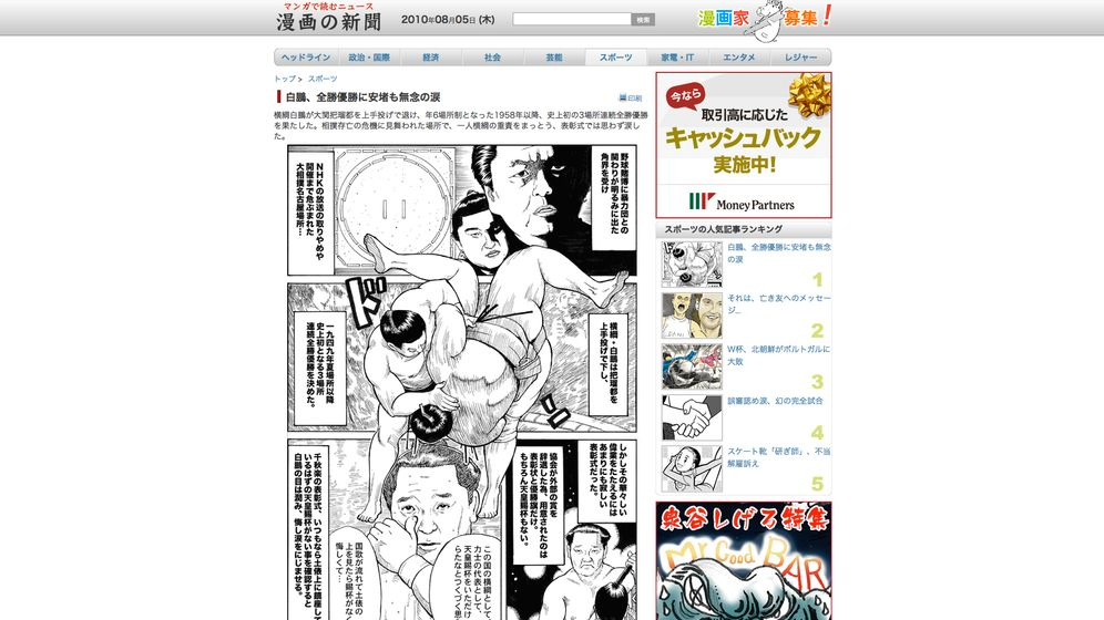 Manga-Zeitung: Drogenkuriere, Hinrichtungen, Hitzewelle