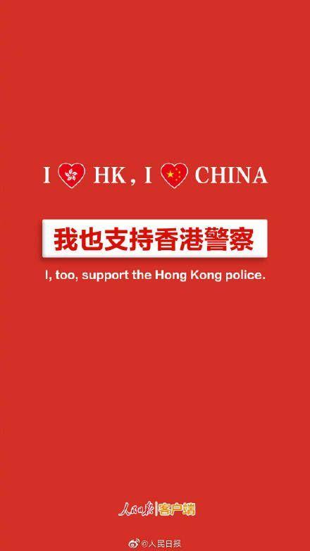 """Bild, das in dem Netzwerk Weibo gerade viel geteilt wird: """"Auch ich unterstütze die Polizei in Hongkong"""""""