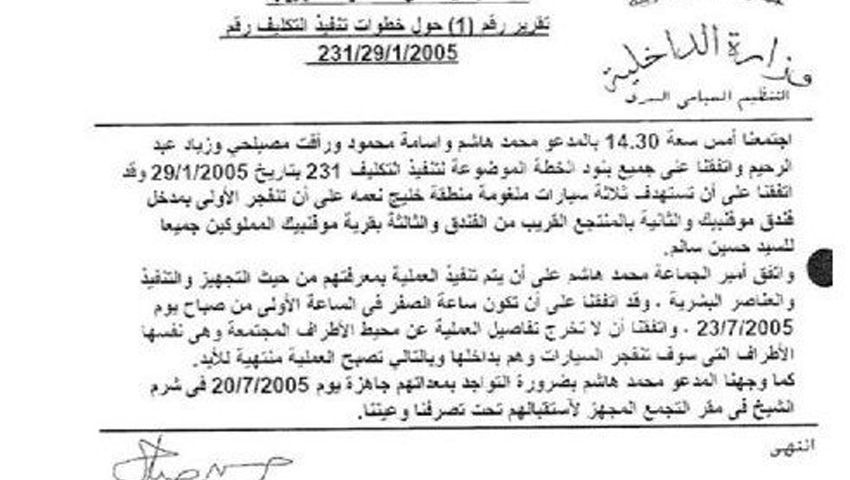An Alleged June 2005 memo posted on Facebook: Is it real or a fake?