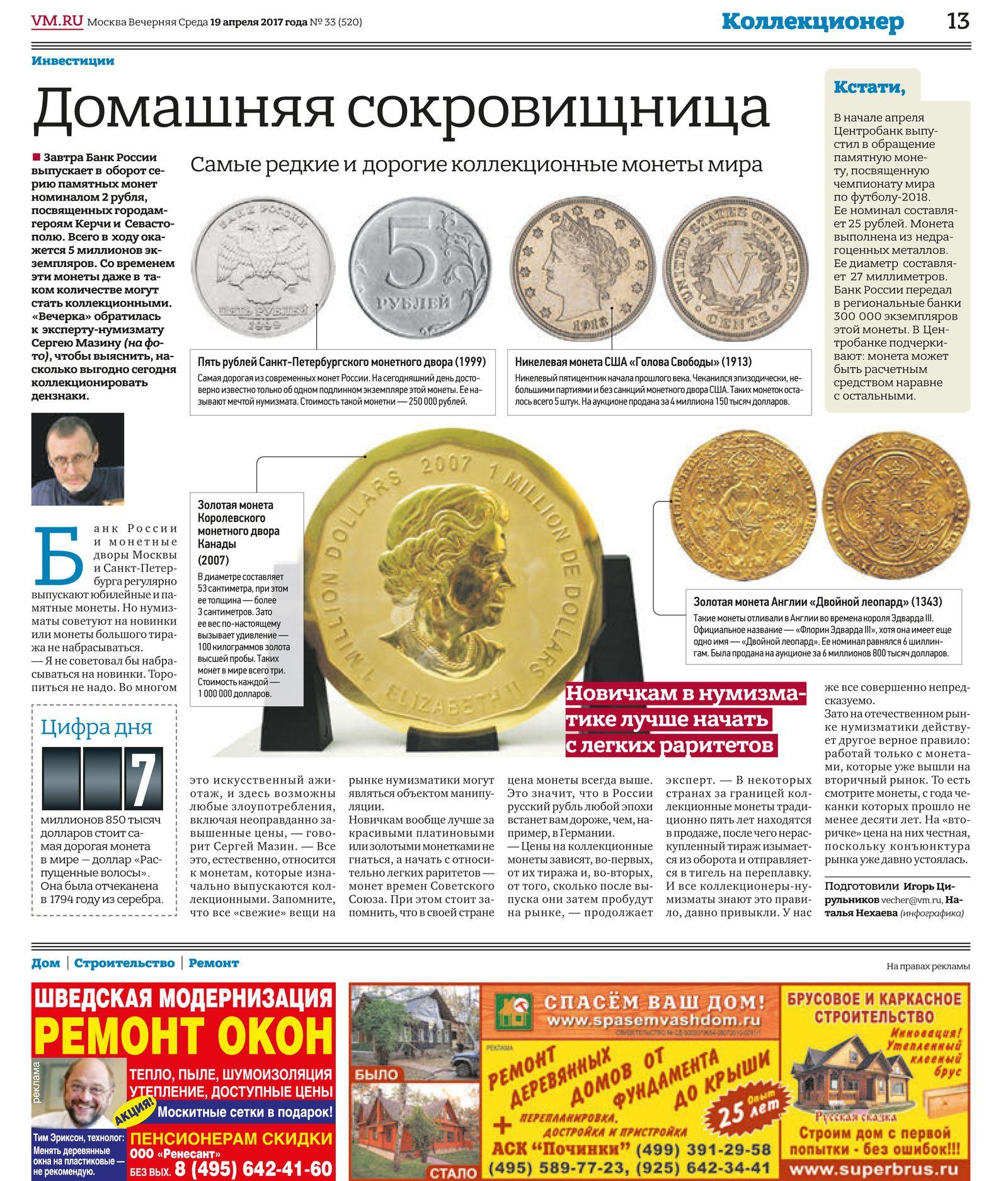 EINMALIGE VERWENDUNG Wetschernjaja Moskwa / Werbung Martin Schulz