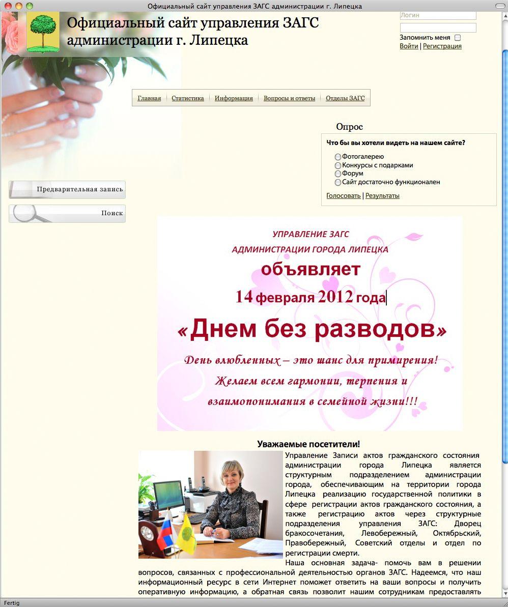 Screenshot/ Standesamt Lipetsk