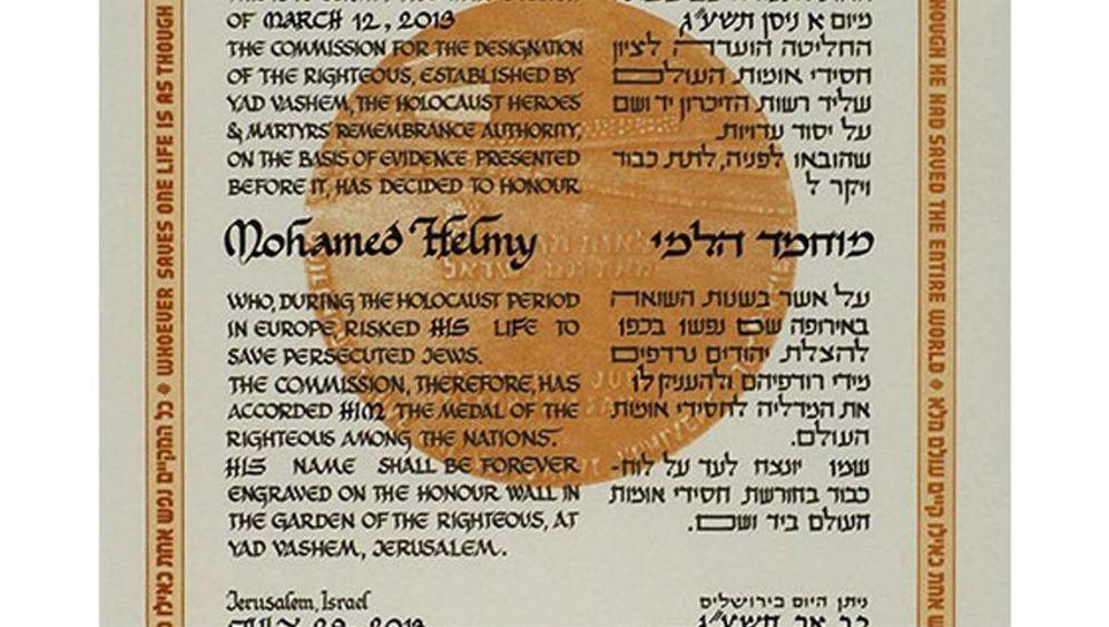 Muslimische Judenretter: Gedenken in Jad Vaschem