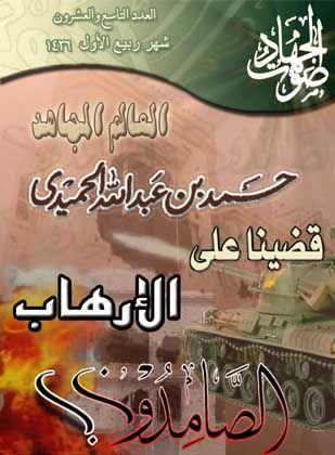 Qaida-Dschihad-Literatur: Rekrutierung vor und nach 9/11