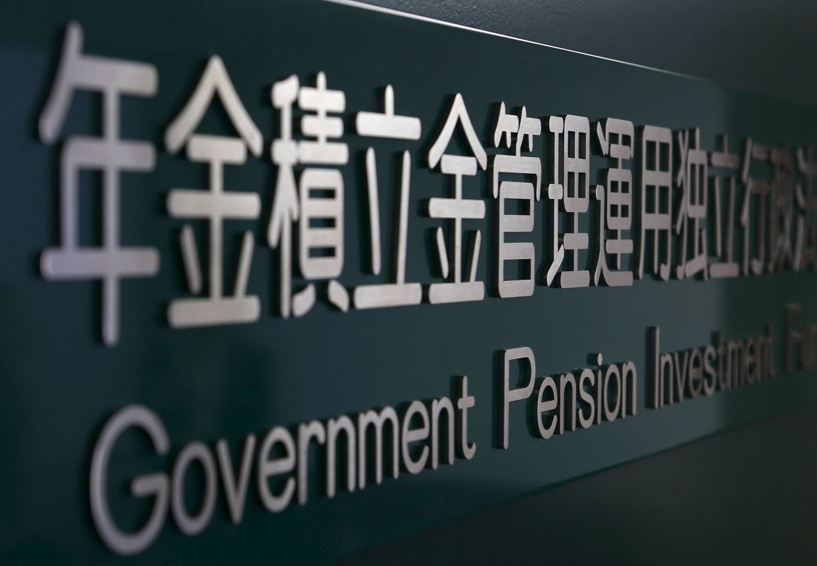 File photo of a signboard of the Government Pension Investment Fund outside entrance of GPIF in Tokyo