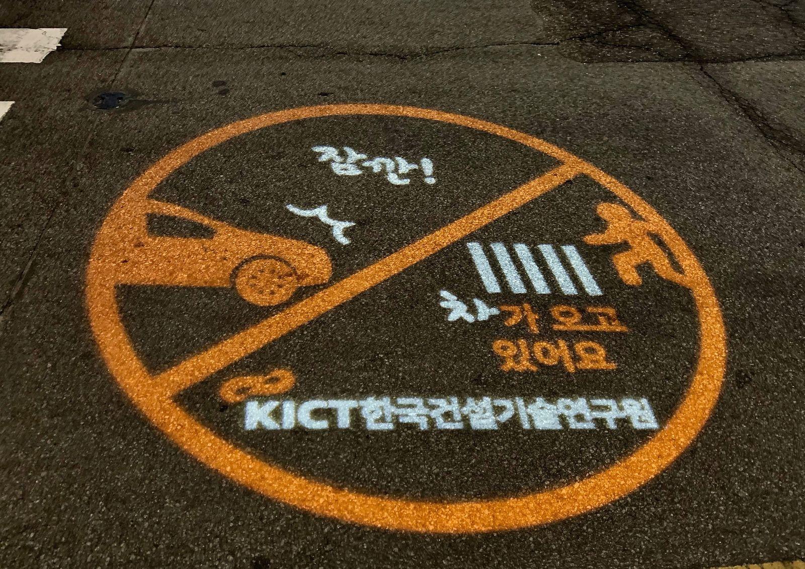 Smartphone Zombies/ Smombies/ Handy/ Korea/ Warnsystem