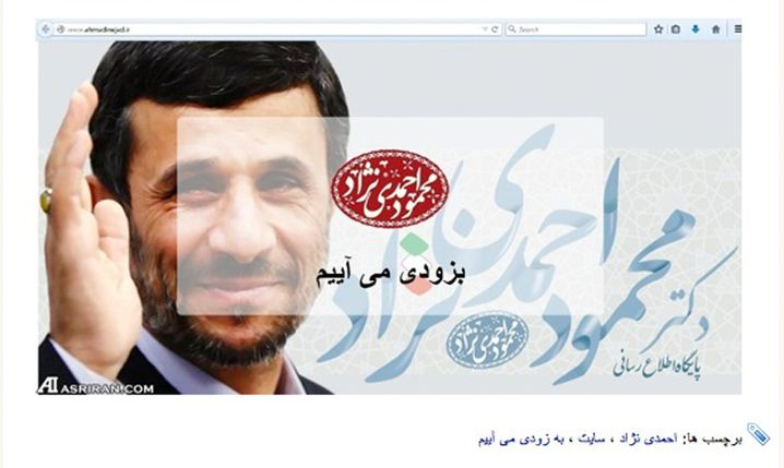 "Ahmadinedschad: ""Wir kommen bald"""