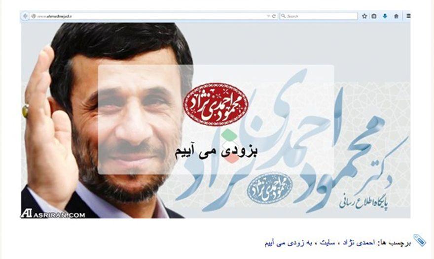 NUR ALS ZITAT Ahmadinejad / Ankündigung Website