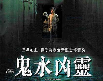 "Nakata-Film ""Dark Water"" (Plakat): Düsterer Apartmenthaus-Grusel"