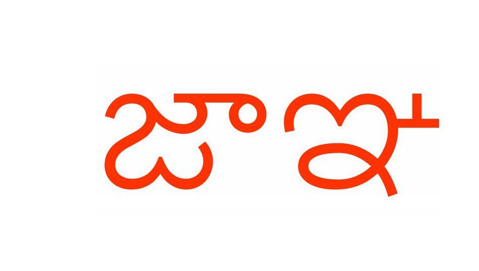 Telugu-Schriftzeichen