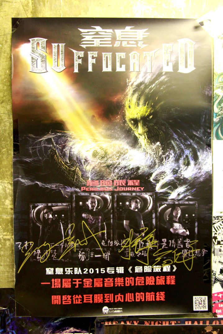 Metal-Konzertplakat: Auftritte wie der von Suffocated werden seltener