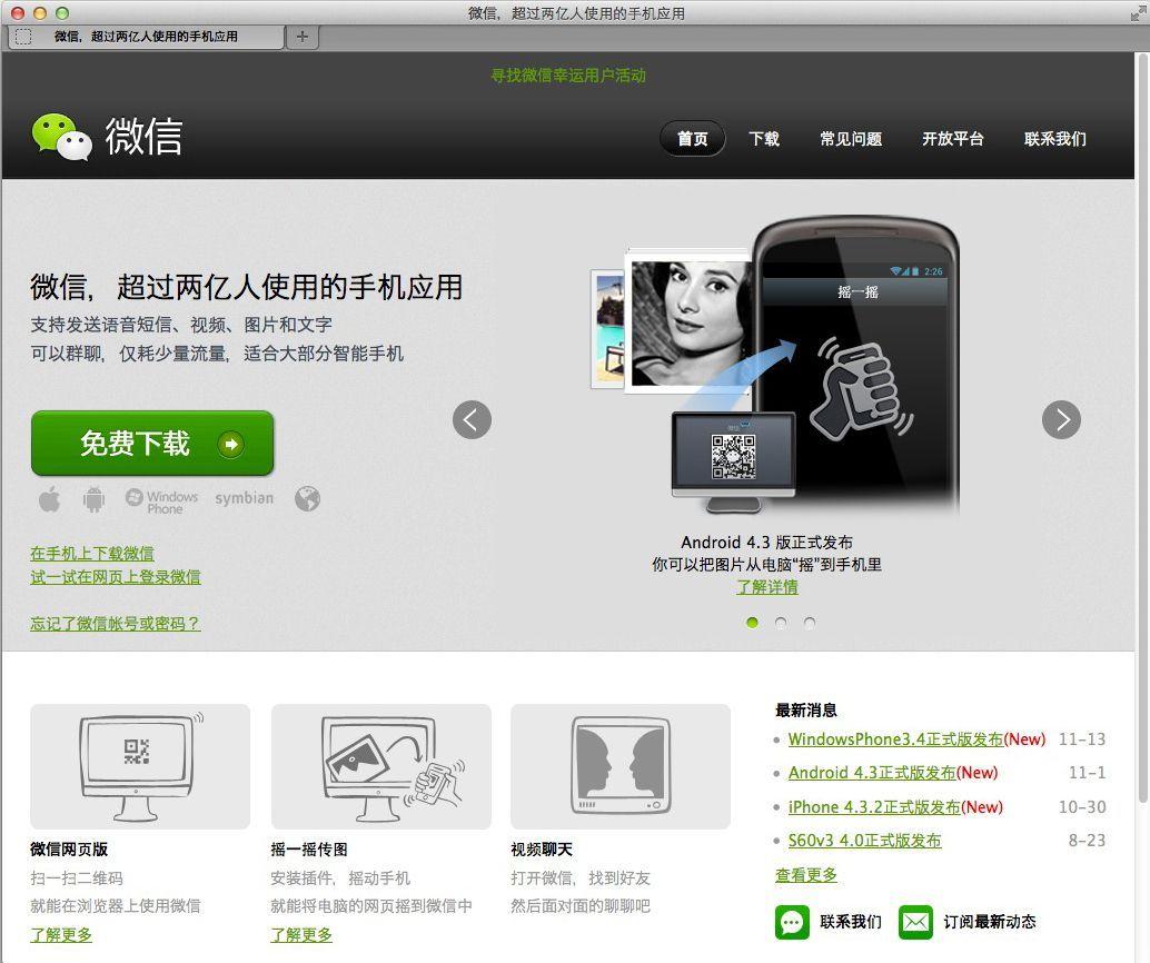 NUR ALS ZITAT Screenshot Weixin / China Social Media