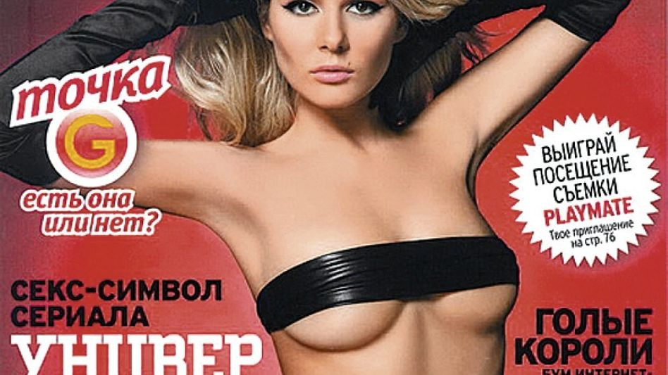 »Playboy«-Cover