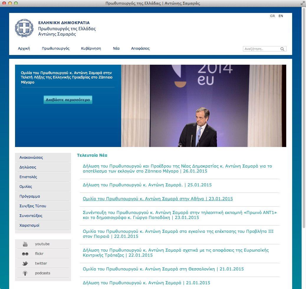 Screenshot/ Griechischer Premierminister