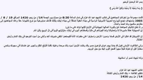 Screenshot des Bekennerschreibens: Warnungen gegen Tel Aviv