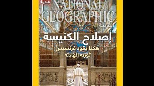 EINMALIGE VERWENDUNG National Geographic/Papst
