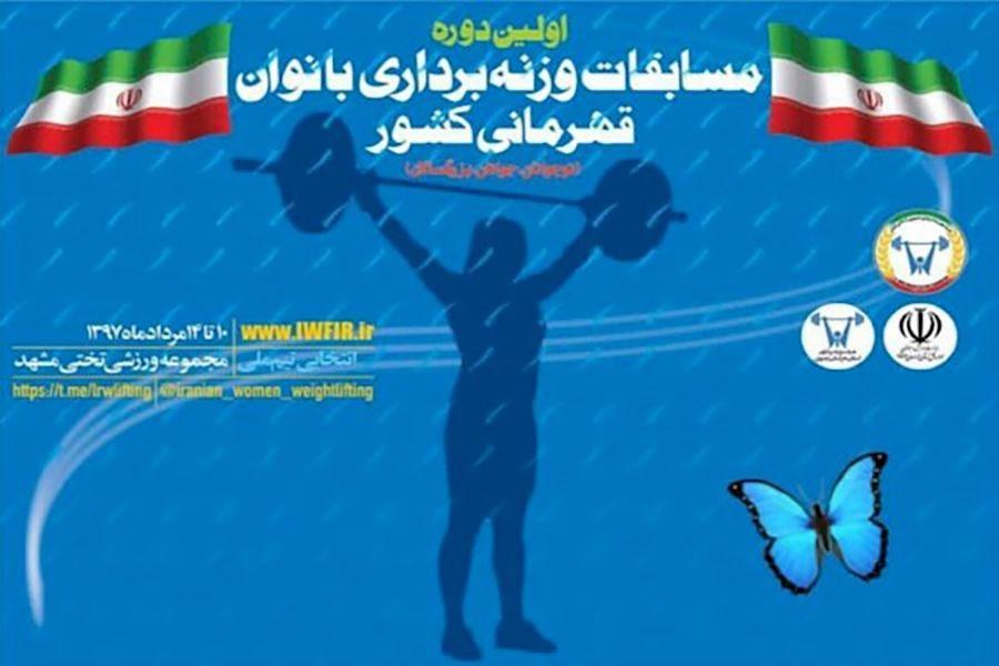 EINMALIGE VERWENDUNG Gewichtheben Frauen in Iran /