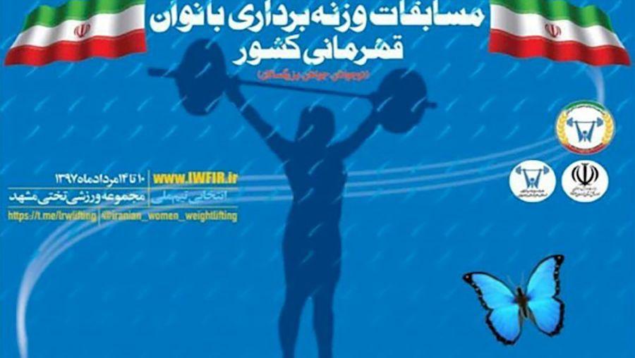 Gewichtheben im Iran
